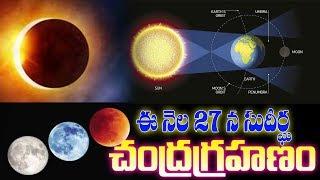 జులై 27 ,28  రాత్రి సుదీర్ఘ  సంపూర్ణ చంద్ర గ్రహణం | 27/28 July 2018 Total Lunar Eclipse