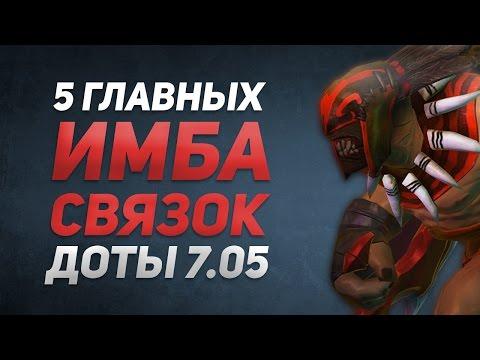 видео: 5 Главных ИМБА Связок Доты 7.05