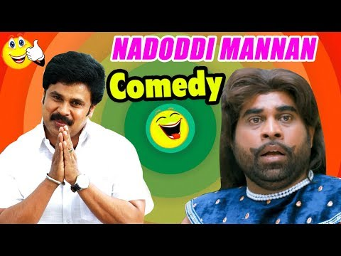Latest Malayalam Comedy 2017 | Nadodimannan Movie Comedy Scenes | Dileep | Suraj | Salim | Indrans