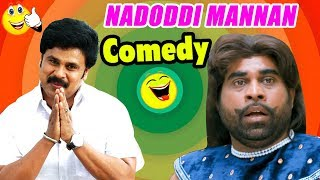Latest Malayalam Comedy 2017 | Nadodimannan Movie Comedy Scenes | Dileep | Suraj | Salim | Indrans