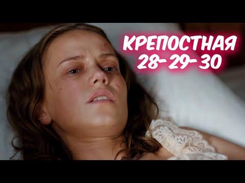 Крепостная 28-29-30 серия сериала. Катерина сбежала. Анонс