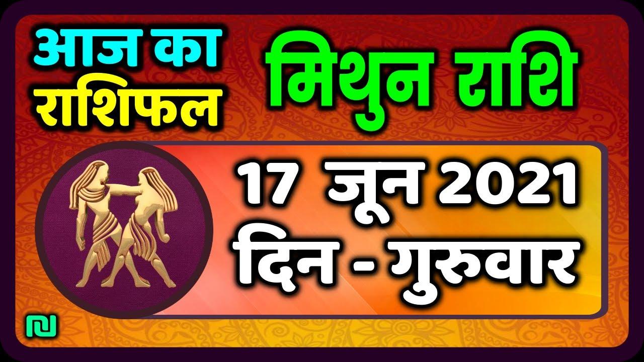 Download मिथुन राशि 17 जून  गुरुवार |  Aaj Ka Mithun Rashifal | Mithun Rashi 17 June 2021