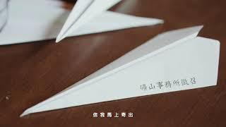 2021礦山藝術季─礦山事務所登場(前導影片)