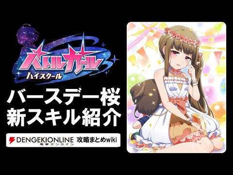 【バトルガール攻略】バースデー桜の全カードとスキルをチェック!
