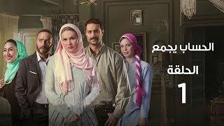 مسلسل الحساب يجمع| الحلقة الاولى - El Hessab Ygm3 Episode 1