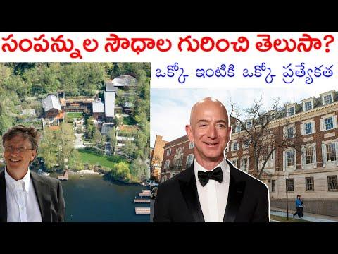 సంపన్నుల-సౌధాల-గురించి-తెలుసా-||-business-tycoons-big-houses-||-royal-telugu-||