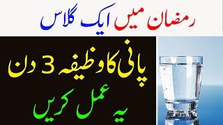 Ramzan Mein Aik Glass Pani Ka Wazifa 3 Din Main Zindagi Ki Bahar Lot Aye Gi