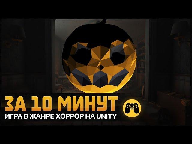 Создание игры за 10 минут. Хоррор в Unity 2018. Гайд by Artalasky