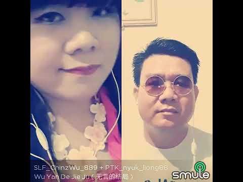 Wu yan de jie ji