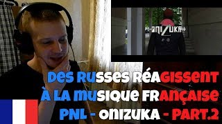 RUSSIANS REACT TO FRENCH MUSIC | PNL - Onizuka [Clip Officiel] - Part.2 | REACTION