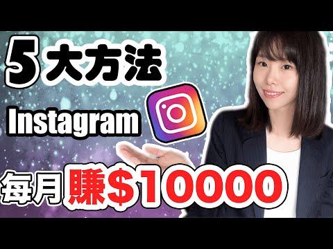 Instagram賺錢2020 | 5種方法Instagram月賺$10000
