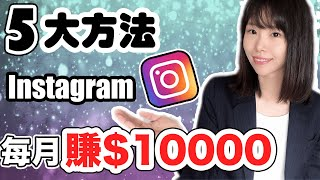 Instagram賺錢2019 | 5種方法Instagram月賺$10000