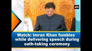 Watch: Imran Khan fumbles while delivering speech during oath-taking ceremony  - #ANI News