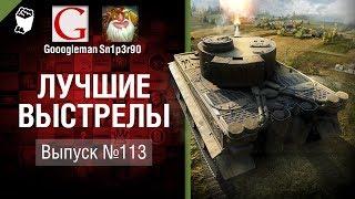 Лучшие выстрелы №113 - от Gooogleman и Sn1p3r90 [World of Tanks]