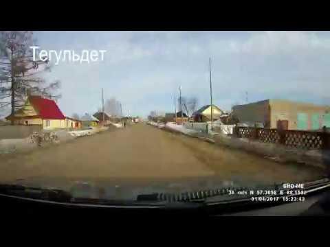 По дороге Томск -Тегульдет -Покровский Яр