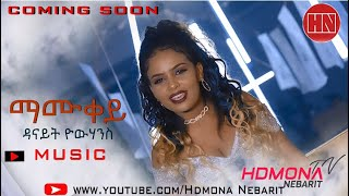 HDMONA - Coming Soon - ማሙቐይ ብ ዳናይት ዮውሃንስ Mamuqey by Danait Yohannes - New Eritrean Music 2019