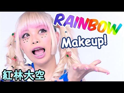 Harajuku girl Rainbow MAKEUP TUTORIAL by Japanese Kawaii model Haruka Kurebayashi