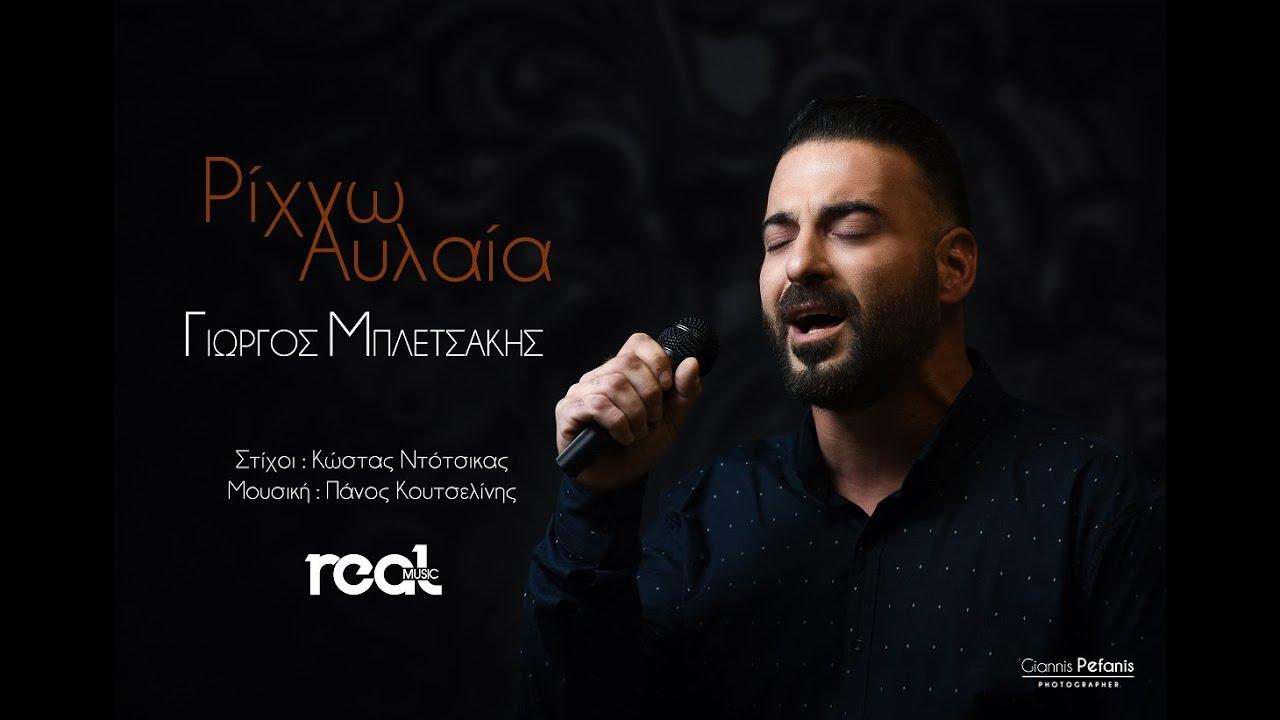 Γιώργος Μπλετσάκης - Ρίχνω αυλαία (Official Lyric Video 2020 ...