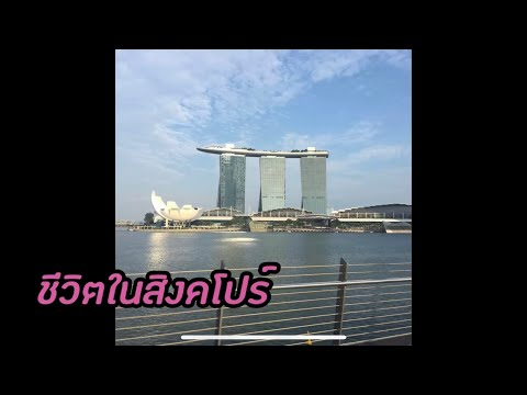 EP.02 ชีวิตในสิงคโปร์ หางานในสิงคโปร์ยังไงให้ปัง ชีวิตในต่างประเทศ