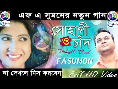 f-a-sumon---shohagi-o-chand-|-সোহাগী-ও-চাঁদ-|-bangla-new-music-video-2018-by-f-a-sumon-kb-multimedia