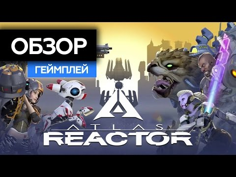 видео: atlas reactor Обзор Геймплея - Пошаговая экшен-стратегия