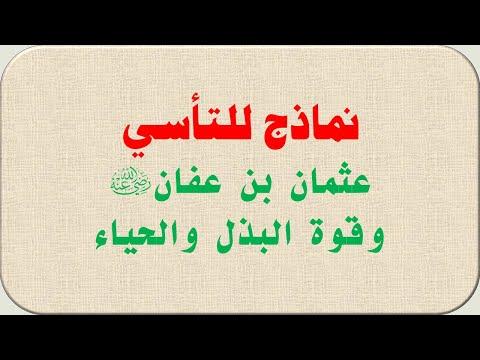 نماذج للتأسي عثمان بن عفان ض وقوة البذل والحياء السنة 1 باك Youtube