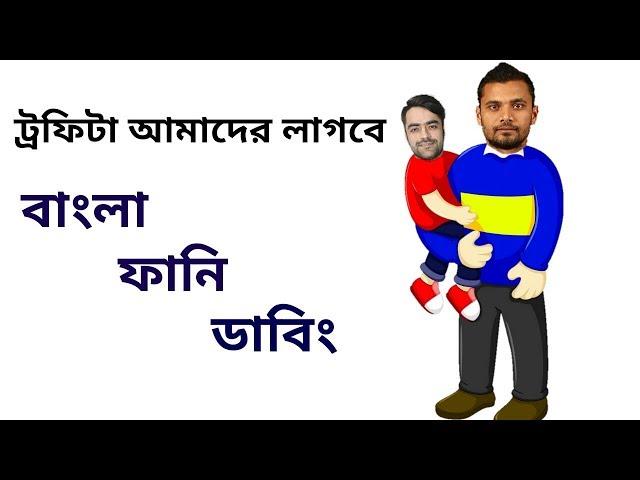 Bangladesh vs Afghanistan   Asia cup 2018   Super four    Bangla Funny Dubbing   Duronto squad