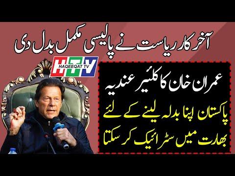 Haqeeqat TV: Pakistan Changed Its Policy Towards India as Imran Khan Indicates