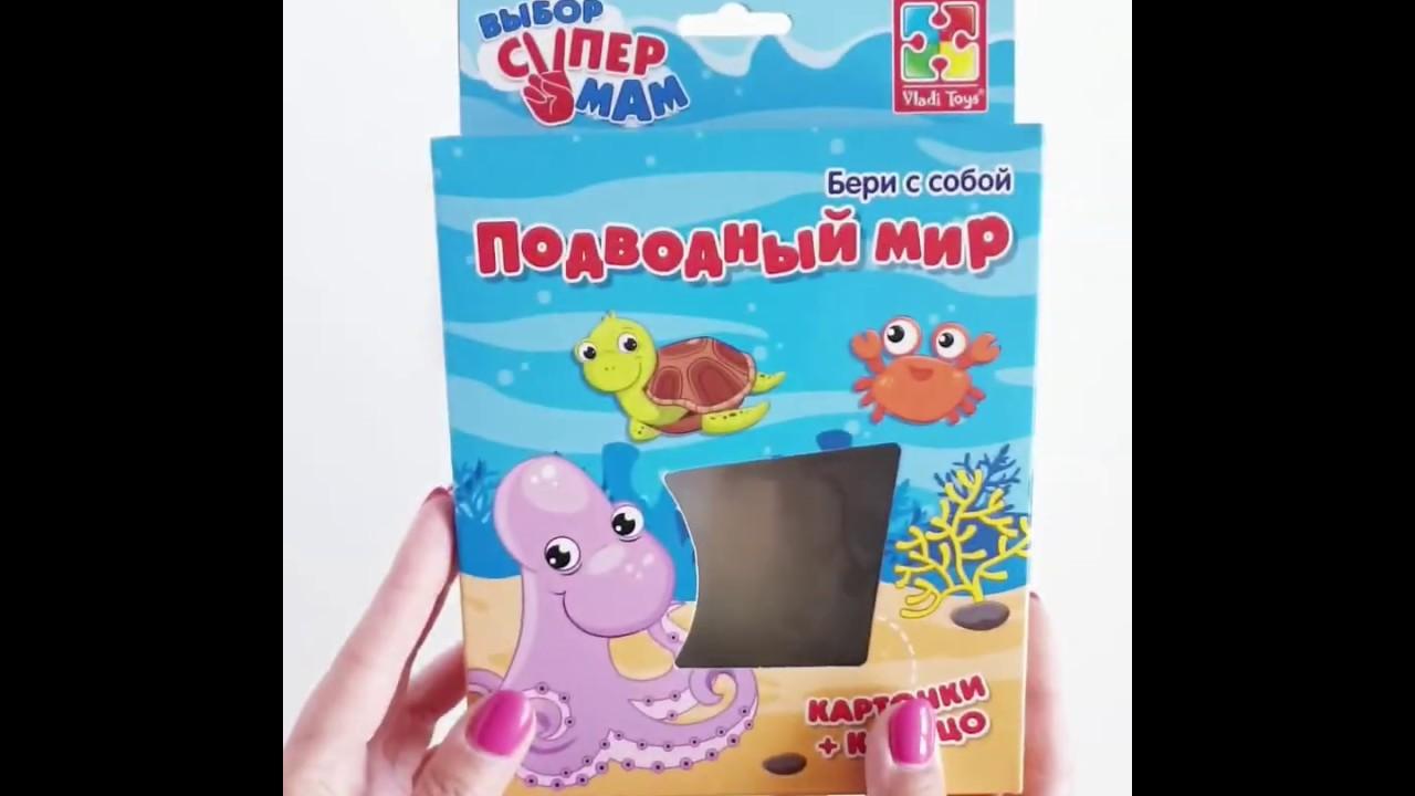 Vladi Toys VT1901-34 Игры с колечком Подводный мир