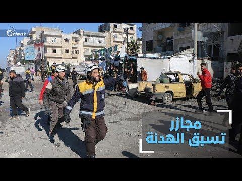 ميليشيا أسد الطائفية ترتكب مجازر في إدلب قبيل هدنة مرتقبة  - 18:58-2020 / 1 / 11