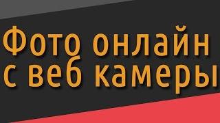 Фото онлайн с веб камеры(Фото с веб камеры в онлайн режиме: http://online-fotoshop.ru/webcamera-online-effect-fotkatsya/ В видео показано, как сделать фото прямо..., 2015-04-09T13:44:24.000Z)
