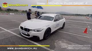 ШинШиныч. Обзор шин Michelin Pilot Sport 4.