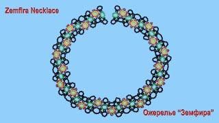 Бисер. Мастер-класс. Ожерелье «Земфира». Lesson.  Beads. Zemfira Necklace