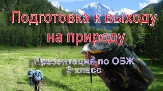Подготовка к выходу на природу. Презентация по ОБЖ 6 класс.
