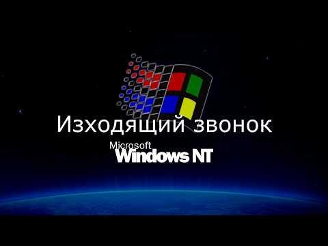 Все звуки Windows 3.1 - 10