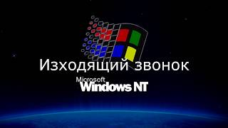 Download Все звуки Windows 3.1 - 10 Mp3 and Videos