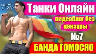 Танки Онлайн --  Банда Гомосяо Видеоблог без цензуры № 7(пародия)