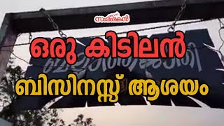 A Veriety Business Idea in Malayalam