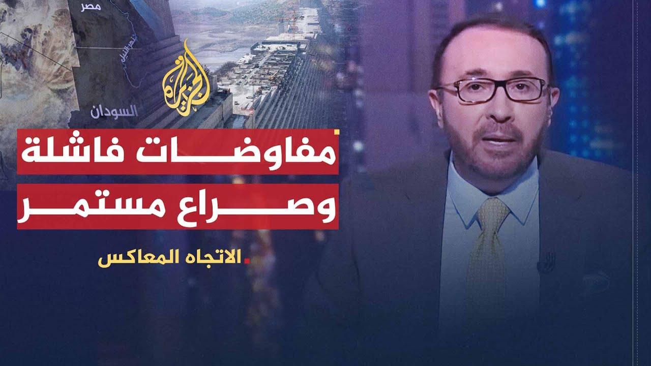 الاتجاه المعاكس - الصراع على المياه بين مصر والسودان وإثيوبيا إلى أين؟  - 00:56-2021 / 4 / 14