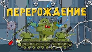 Переродження Кв-6 - Мультики про танки