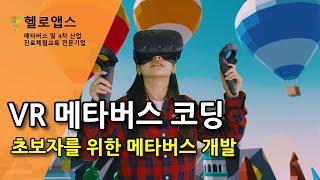 헬로앱스 VR코딩 소개 - (VR Coding, Hel…