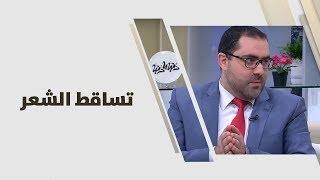 د. عمرو الحمصي - تساقط الشعر