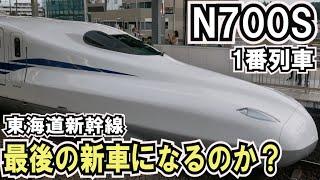【N700Sデビュー】東海道