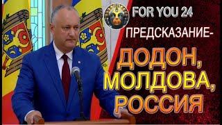 ПРЕДСКАЗАНИЕ - ДОДОН, МОЛДОВА,РОССИЯ!  ВЛИЯНИЕ КРЫМА И СТРАНЫ БЫВШЕГО СССР!