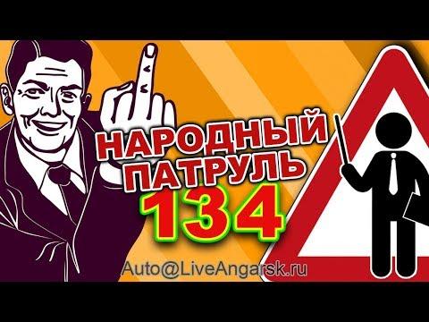 Народный Патруль 134 ДИАЛОГИ НА ДОРОГЕ