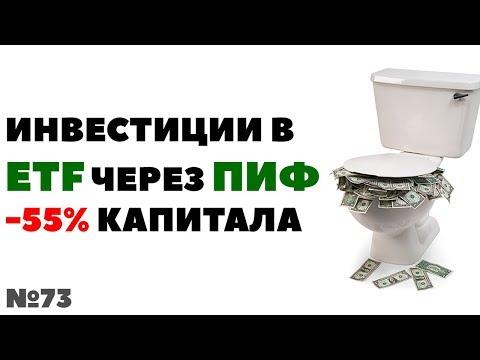 Инвестиции в ETF через ПИФ: Как потерять 55% капитала на инвестициях 1 миллион рублей