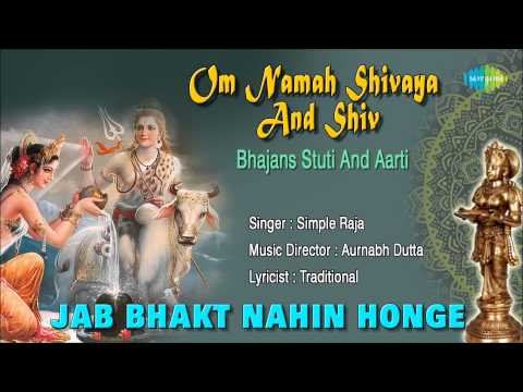 Jab Bhakt Nahin Honge | Hindi Devotional Song | Simple Raja