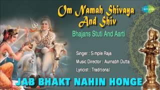 Jab Bhakt Nahin Honge | Hindi Devotional Song | Simple Raja