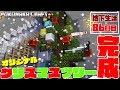 【ぽこなかくら#336】地下生活86日目!個性満載!オリジナルクリスマスツリー完成!【マインクラフト】