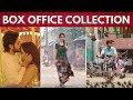 BOX OFFICE collection   Kolamaavu Kokila    Pyaar Prema Kaadhal   Geetha Govindam